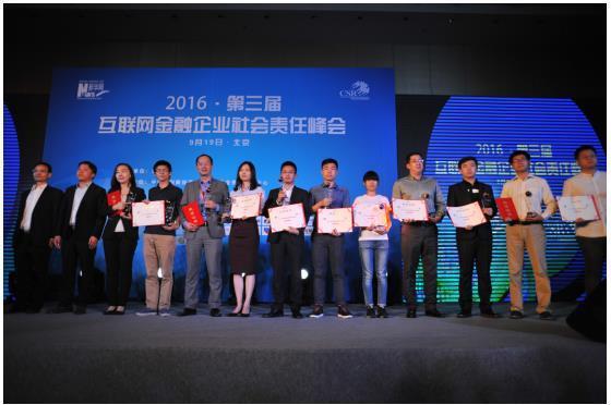 拉拉财富荣获第三届互金企业社会责任优秀案例奖
