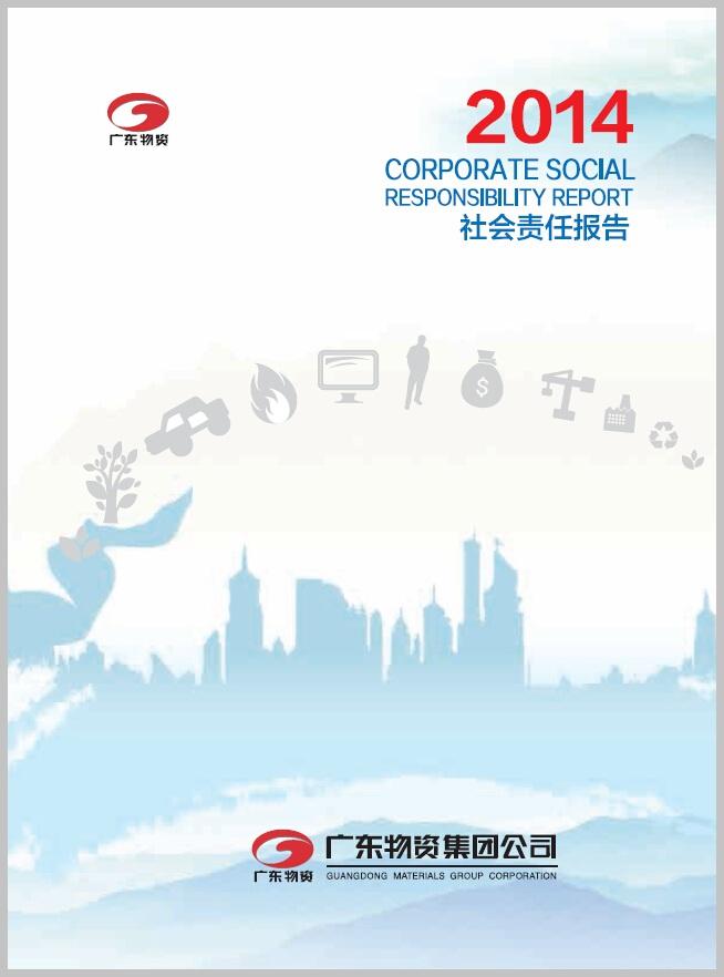 广东物资集团公司2014年企业社会责任报告